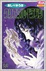 クリスタル・ドラゴン 22 (ボニータコミックス)