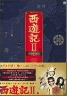 西遊記II DVD-BOX I