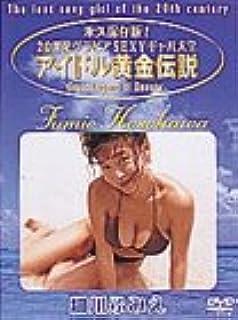 アイドル黄金伝説  細川ふみえ [DVD]