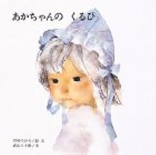 あかちゃんの くるひ (至光社ブッククラブ国際版絵本)