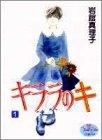 キララのキ (1) (ヤングユーコミックス)
