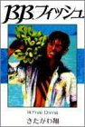 B.B.フィッシュ 14 Free diving (ヤングジャンプコミックス ワイド版)