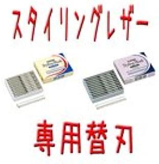 FEATHER フェザー スタイリングブレイド 専用替刃 レギュラータイプ