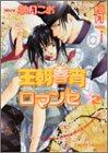 王朝春宵ロマンセ 2 (キャラコミックス)