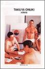 大貫卓也 ggg Books 43(スリージーブックス 世界のグラフィックデザインシリーズ43)
