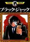 ブラック・ジャック(3) (手塚治虫漫画全集)