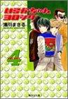 いるかちゃんヨロシク 4 (集英社文庫(コミック版))
