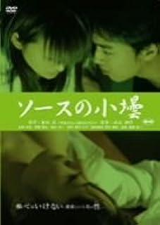 重松清「愛妻日記」より ソースの小壜 [DVD]