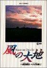 風の大地: 奇跡 (18) (ビッグコミックス)