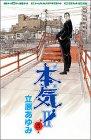 本気!II 5 (少年チャンピオン・コミックス)