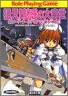 狙え!魅惑の大出世―新ソード・ワールドRPGリプレイ集〈4〉 (富士見ドラゴンブック)
