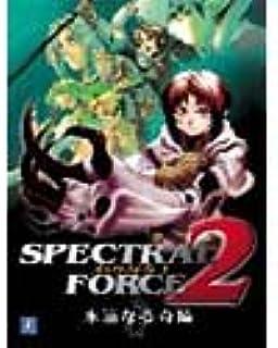 スペクトラルフォース2~永遠なる奇蹟~