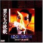 男たちの挽歌 [DVD](チョウ・ユンファ)