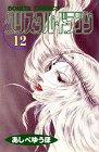 クリスタル・ドラゴン 12 (ボニータコミックス)