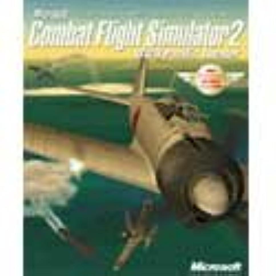 バランスのとれた眼自分の力ですべてをするMicrosoft Combat Flight Simulator 2