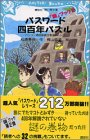 パスワード四百年パズル 謎ブック2 (講談社青い鳥文庫)の詳細を見る