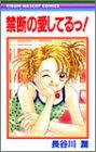 禁断の愛してるっ! (りぼんマスコットコミックス)