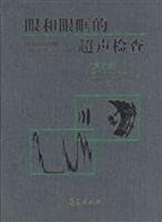 Eye and orbit ultrasound(Chinese Edition)