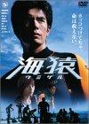 海猿 スタンダード・エディション [DVD]