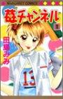 苺チャンネル (1) (マーガレットコミックス (3439))