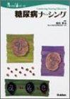 糖尿病ナーシング (Nursing mook―Continuing nursing education (12))