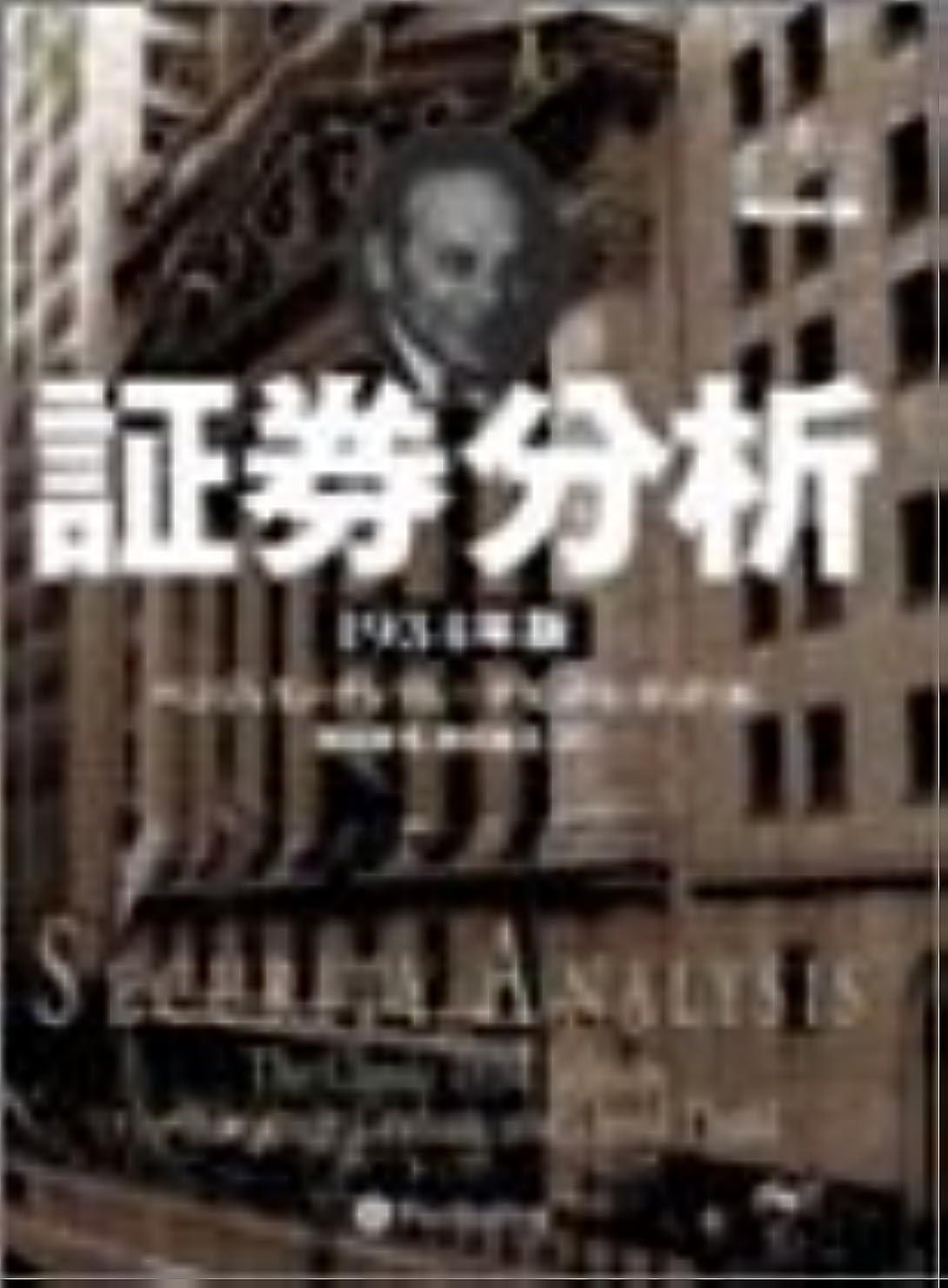 家主分離連続した証券分析 【1934年版第1版】 (ウィザードブックシリーズ 44)