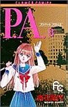 P.A.(プライベートアクトレス) (8) (プチコミフラワーコミックス)
