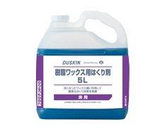 ダスキン 樹脂ワックス用はくり剤 5L