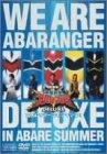 劇場版 爆竜戦隊アバレンジャーDELUXE アバレサマーはキンキン中! [DVD] image