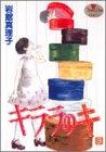 キララのキ (3) (ヤングユーコミックス)