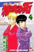 疾風(かぜ)伝説特攻(ぶっこみ)の拓 (4) (講談社コミックス―Shonen magazine comics (1766巻))