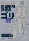 損害保険調査員ゴリ 6 (ヤングジャンプコミックス) - 愛馬 広秋