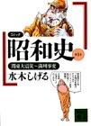 コミック昭和史 (第1巻) 関東大震災~満州事変の詳細を見る