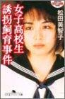 女子高校生誘拐飼育事件 (幻冬舎アウトロー文庫)