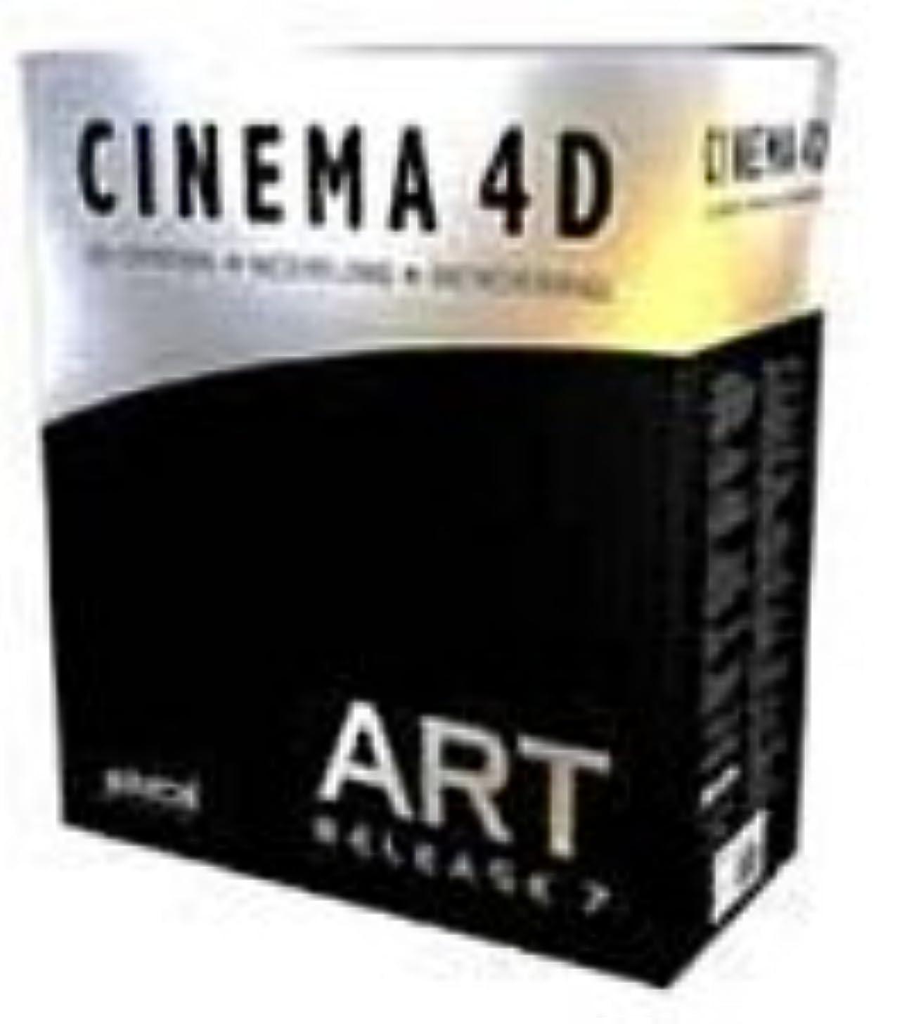 エージェントしばしば永久Cinema 4D XL Release 7 日本語版 Windows版 学生版