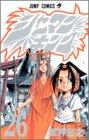 シャーマンキング 26 (ジャンプコミックス)