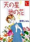 天の星地の花 (YOUコミックス)