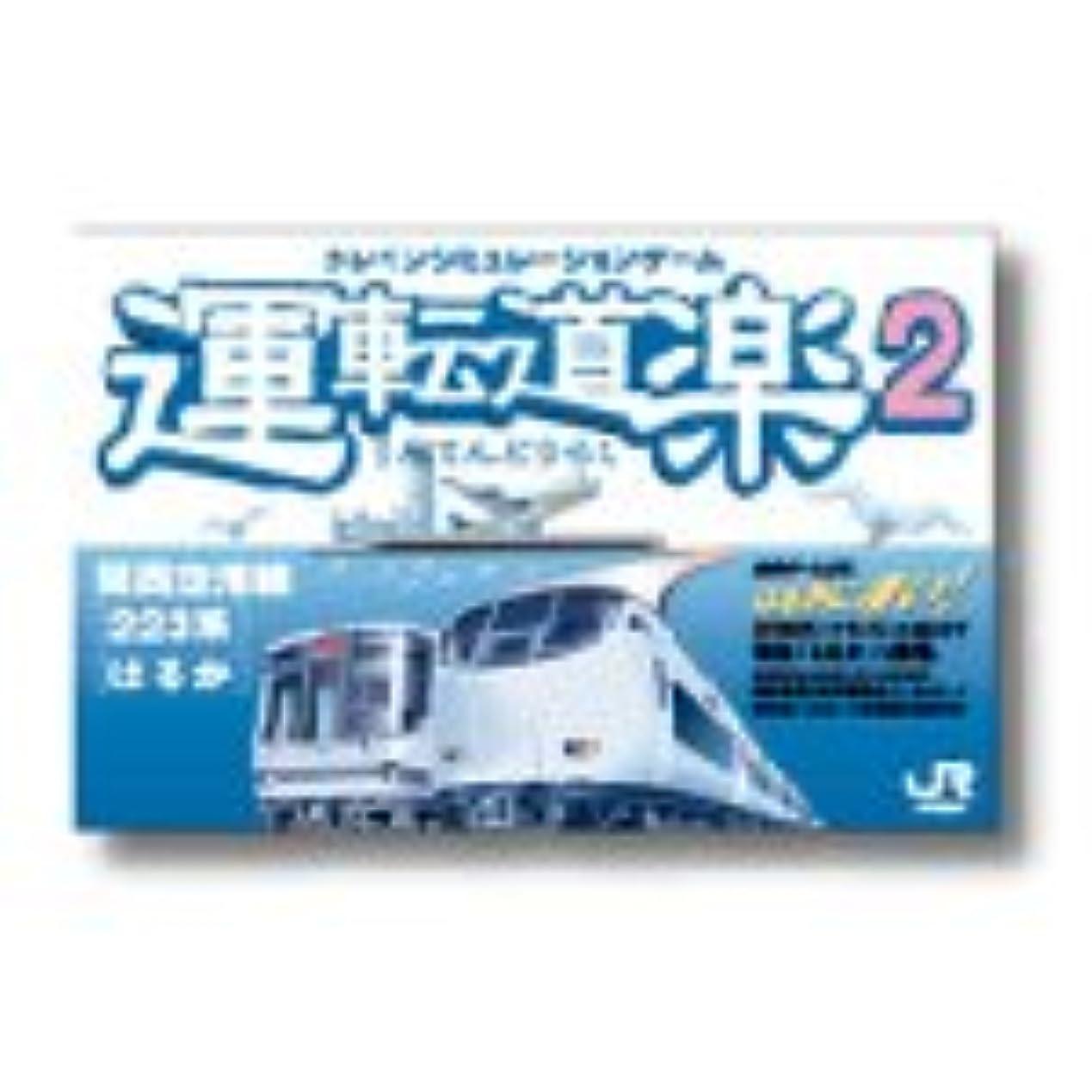 フレキシブル量で解放する運転道楽2 関西空港線