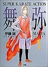 舞弥 1―Super karate action (ヤングサンデーコミックス)