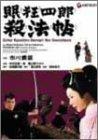 眠狂四郎殺法帖 [DVD](市川雷蔵)