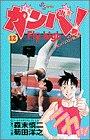 ガンバ! Fly high (12) (少年サンデーコミックス)