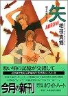 矢 ARROW―硝子の街にて〈11〉 (講談社X文庫―ホワイトハート)の詳細を見る
