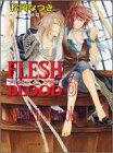 FLESH&BLOOD(6) (キャラ文庫)