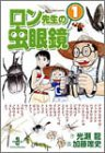 ロン先生の虫眼鏡 (1) (秋田文庫)(光瀬 竜)