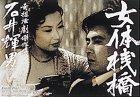映画 女体棧橋 (1958)について 映画データベース - allcinema