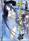 天上天下 12 (ヤングジャンプコミックス)