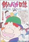 釣りバカ日誌: カマスの巻 (37) (ビッグコミックス)