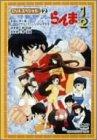 らんま1/2 OVAシリーズ Vol.2 [DVD]の画像