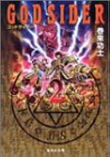 ゴッドサイダー 2 (集英社文庫(コミック版))
