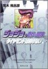 ジョジョの奇妙な冒険 18 Part4 ダイヤモンドは砕けない 1 (集英社文庫(コミック版))
